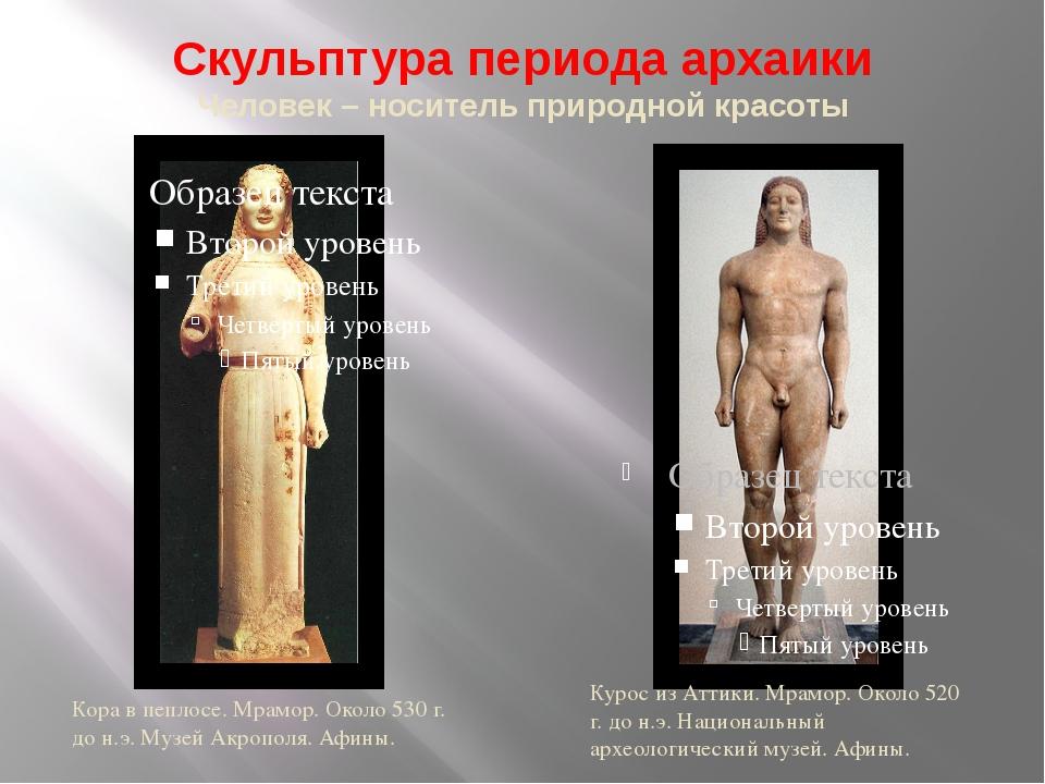 Скульптура периода архаики Человек – носитель природной красоты Курос из Атти...