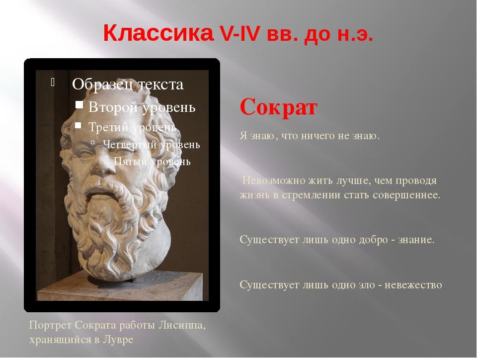 Классика V-IV вв. до н.э. Сократ Я знаю, что ничего не знаю. Невозможно жить...