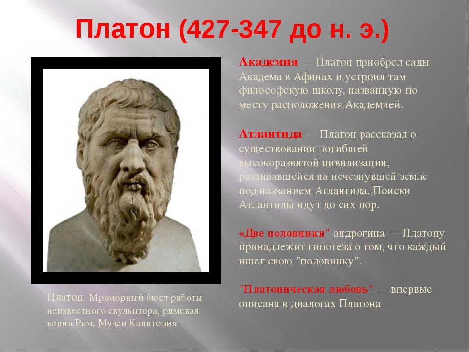 Платон (427-347 до н. э.) Платон. Мраморный бюст работы неизвестного скульпто...