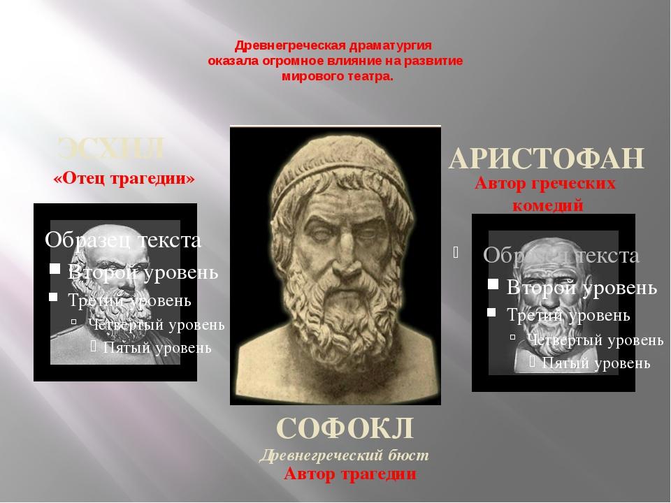 Древнегреческая драматургия оказала огромное влияние на развитие мирового те...