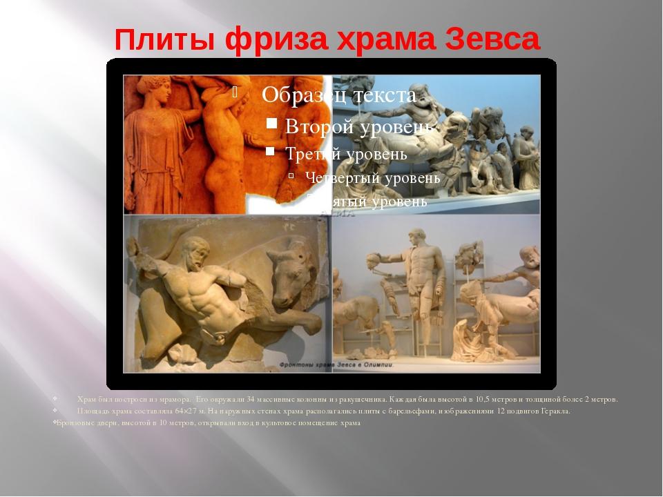 Плиты фриза храма Зевса Храм был построен из мрамора. Его окружали 34 массивн...