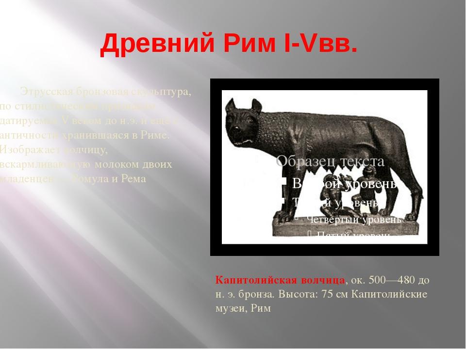 Древний Рим I-Vвв. Этрусская бронзовая скульптура, по стилистическим признака...