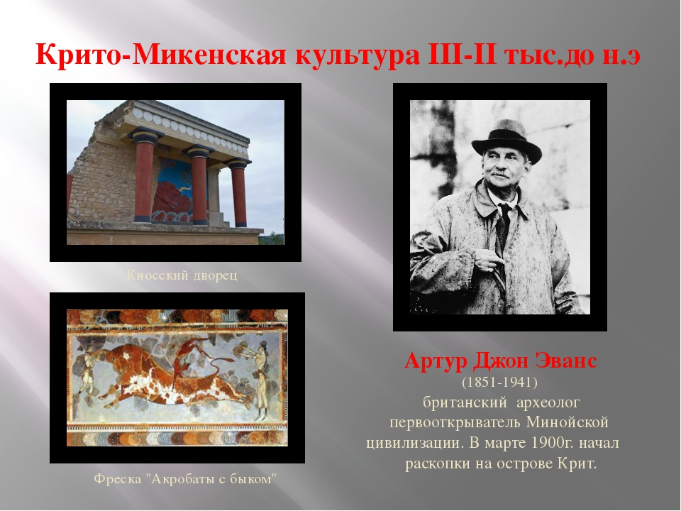 Крито-Микенская культура III-II тыс.до н.э Артур Джон Эванс (1851-1941) бри...