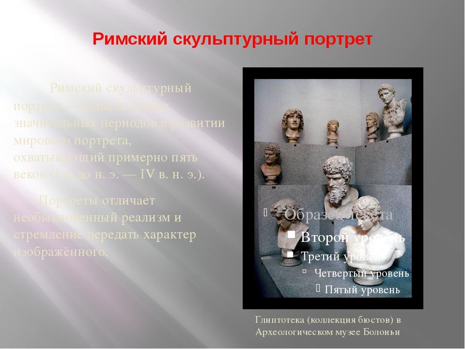 Римский скульптурный портрет Римский скульптурный портрет — один из самых зна...
