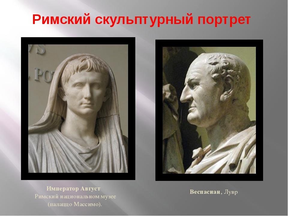 Римский скульптурный портрет Император Август Римский национальном музее (пал...