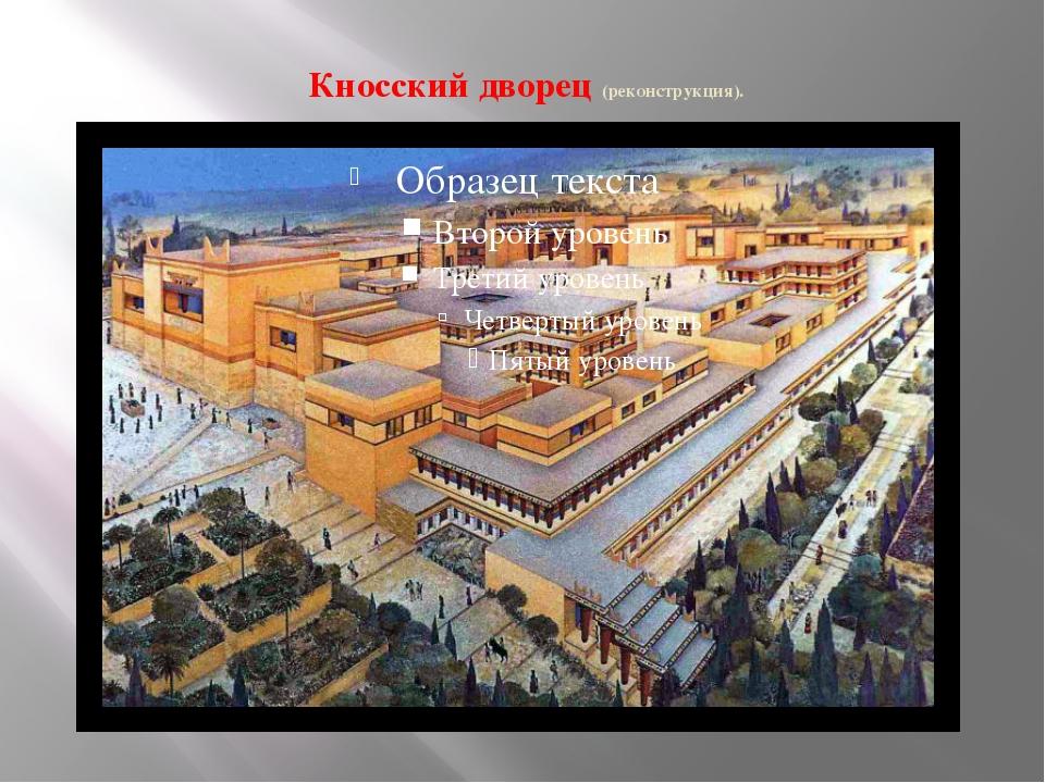Кносский дворец (реконструкция).