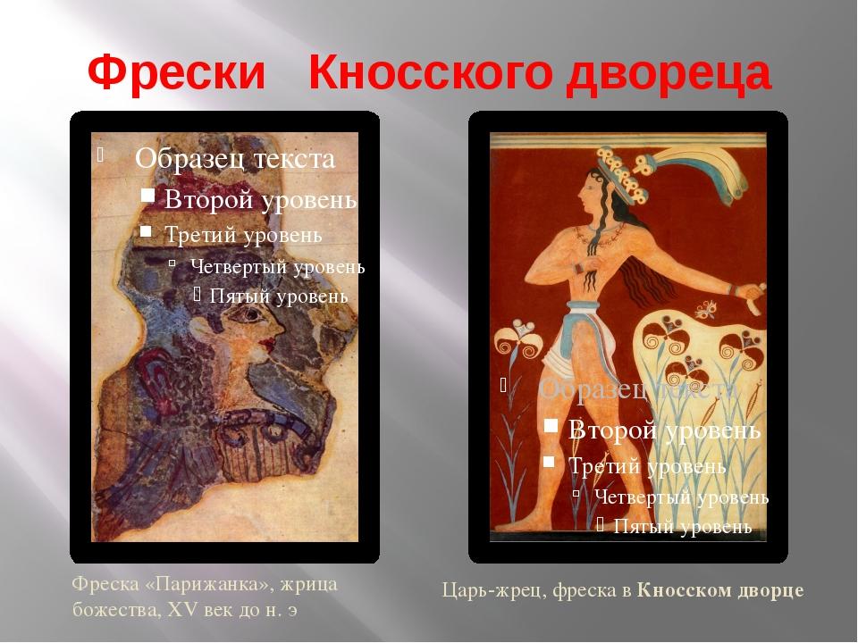 Фрески Кносского двореца Фреска «Парижанка», жрица божества, XV век до н.э Ц...