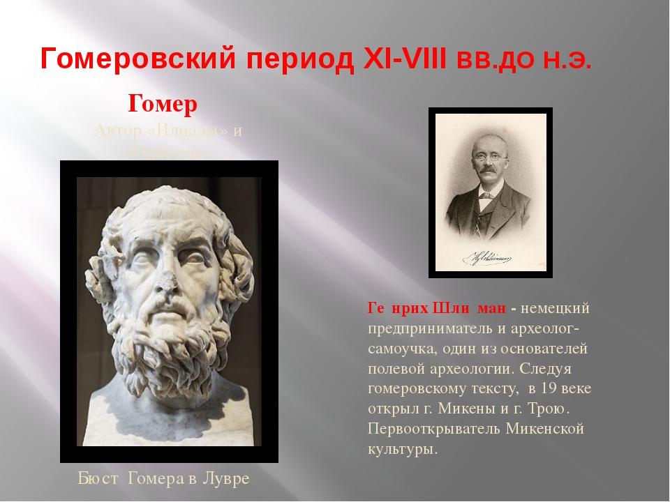 Гомеровский период ХI-VIII ВВ.ДО Н.Э. Бюст Гомера в Лувре Автор «Илиады» и «О...