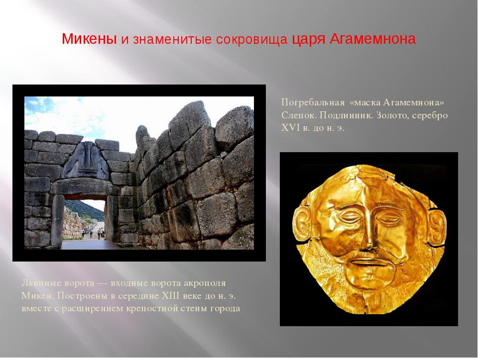 Микены и знаменитые сокровища царя Агамемнона Погребальная «маска Агамемнона...