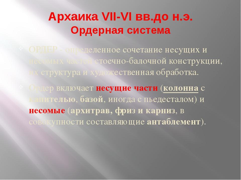 Архаика VII-VI вв.до н.э. Ордерная система ОРДЕР - определенное сочетание нес...