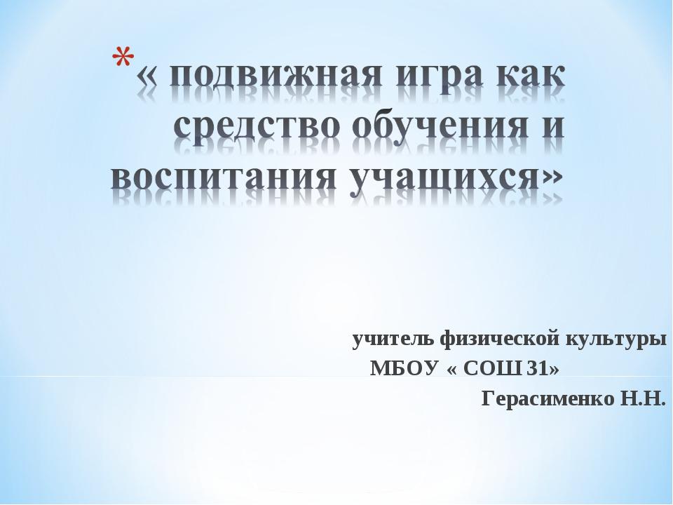 учитель физической культуры МБОУ « СОШ 31» Герасименко Н.Н.
