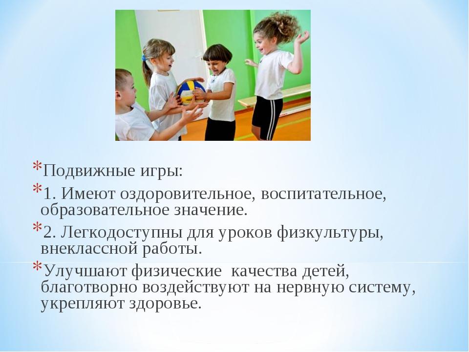 Подвижные игры: 1. Имеют оздоровительное, воспитательное, образовательное зна...