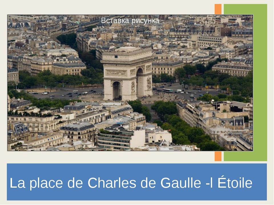 La place de Charles de Gaulle -l Étoile Заголовок фотоальбома Щелкните, чтобы...