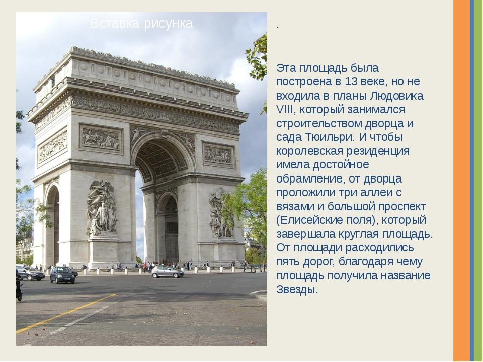 . Эта площадь была построена в 13 веке, но не входила в планы Людовика VIII,...