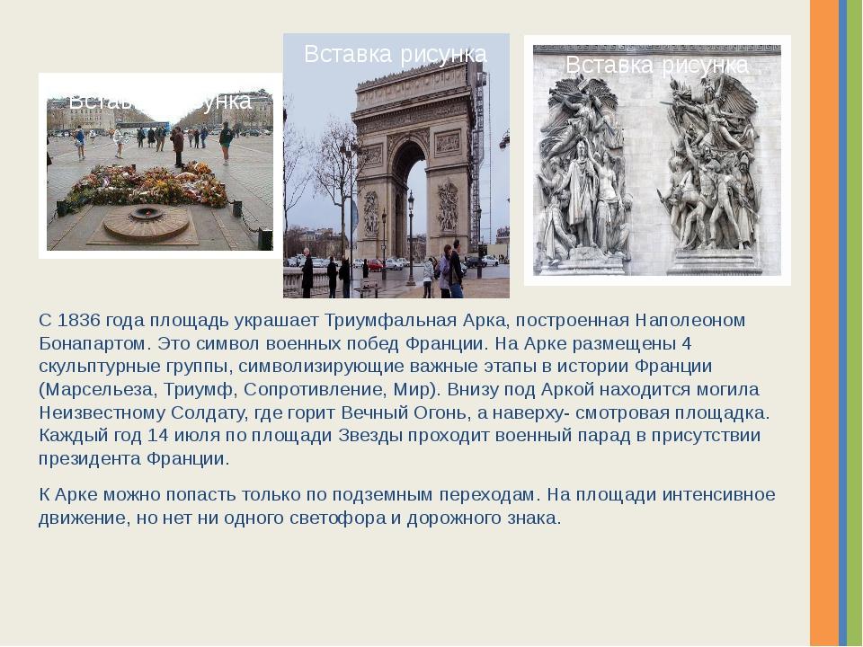 С 1836 года площадь украшает Триумфальная Арка, построенная Наполеоном Бонапа...