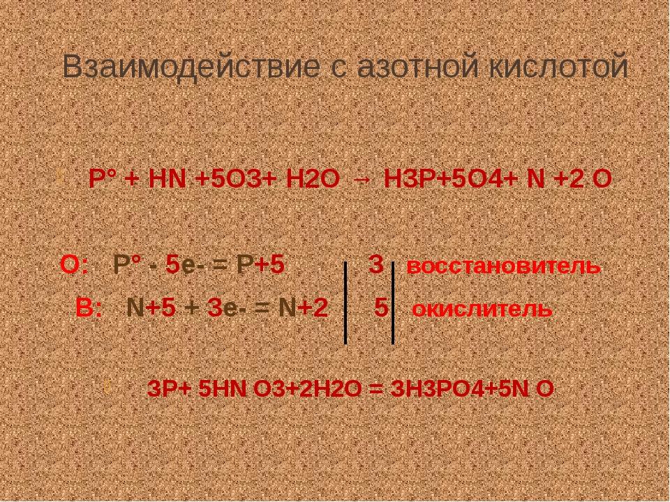 Взаимодействие с азотной кислотой Р° + HN +5O3+ Н2О → Н3Р+5O4+ N +2 O О: Р°...