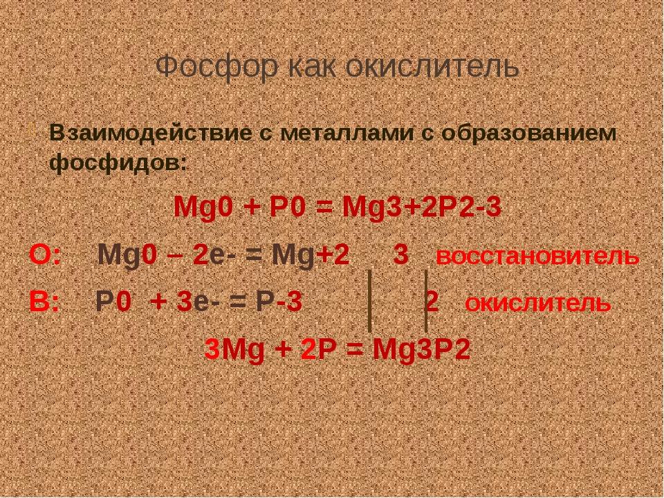 Фосфор как окислитель Взаимодействие с металлами с образованием фосфидов: Mg0...