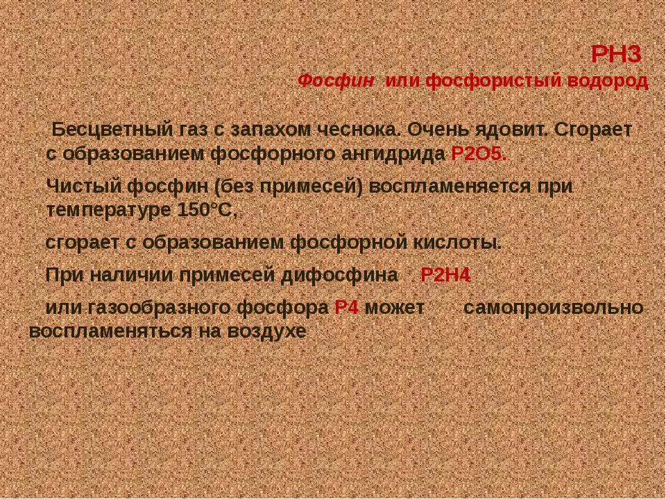PH3 Фосфин или фосфористый водород Бесцветный газ с запахом чеснока. Очень...