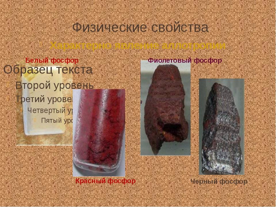 Физические свойства Характерно явление аллотропии Белый фосфор Красный фосфор...