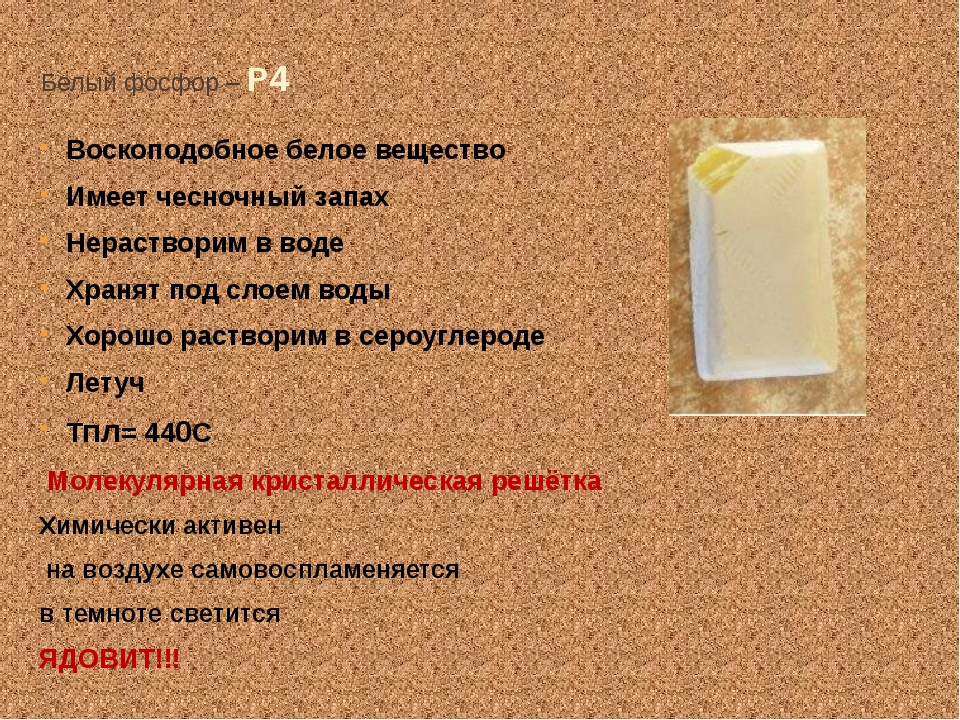 Белый фосфор – P4 Воскоподобное белое вещество Имеет чесночный запах Нераство...