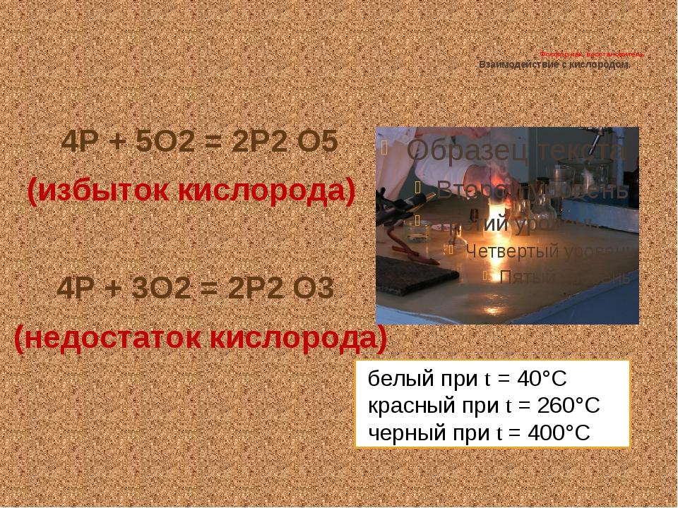 Фосфор как восстановитель Взаимодействие с кислородом. 4Р + 5О2 = 2Р2 О5 (изб...