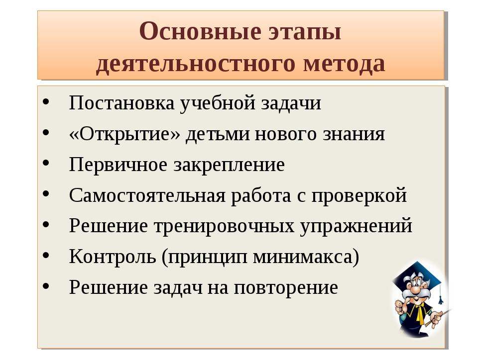 Основные этапы деятельностного метода Постановка учебной задачи «Открытие» де...
