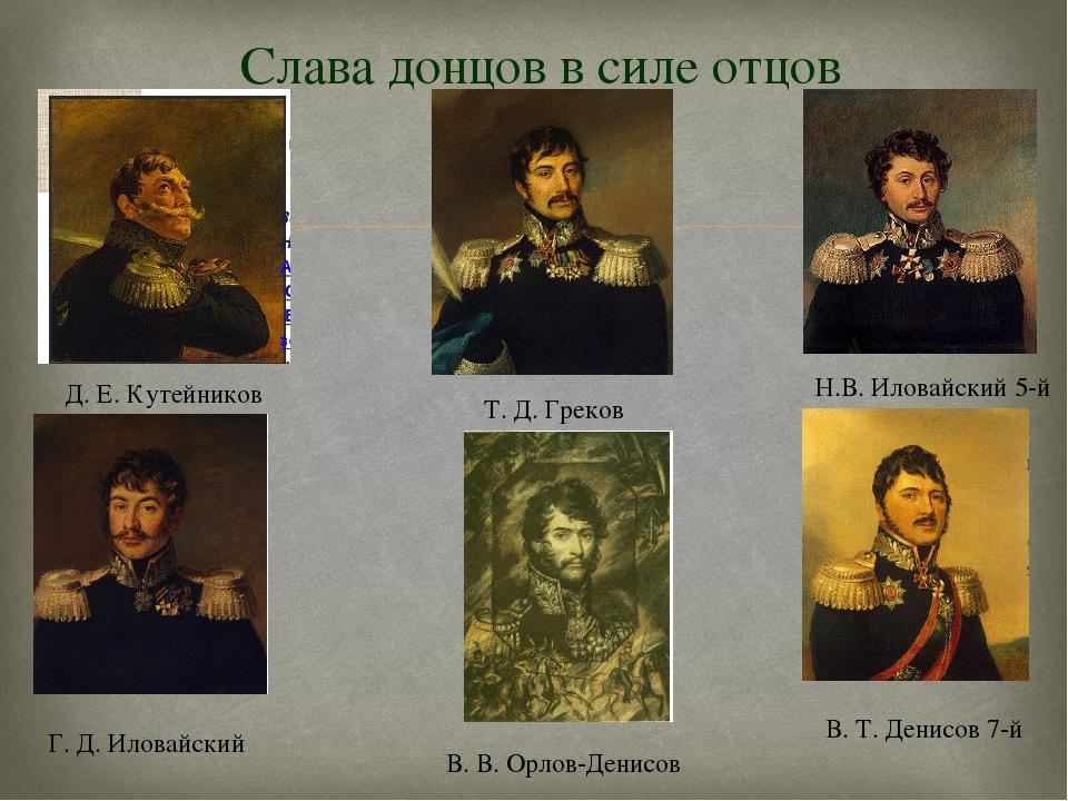 Слава донцов в силе отцов Д. Е. Кутейников Н.В. Иловайский 5-й Г. Д. Иловайск...