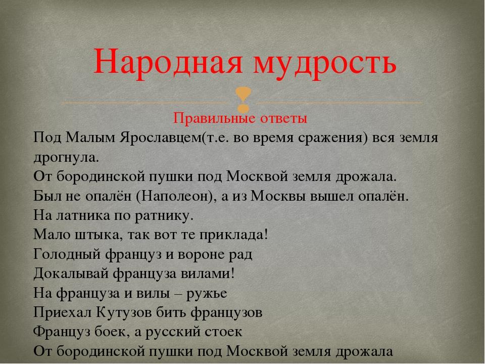 Народная мудрость Правильные ответы Под Малым Ярославцем(т.е. во время сражен...