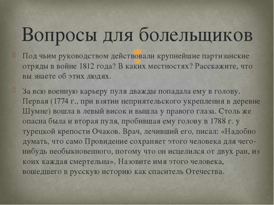 Под чьим руководством действовали крупнейшие партизанские отряды в войне 1812...