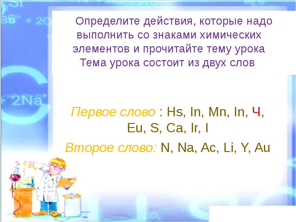 Определите действия, которые надо выполнить со знаками химических элементов...