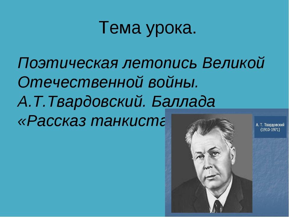 Тема урока. Поэтическая летопись Великой Отечественной войны. А.Т.Твардовский...