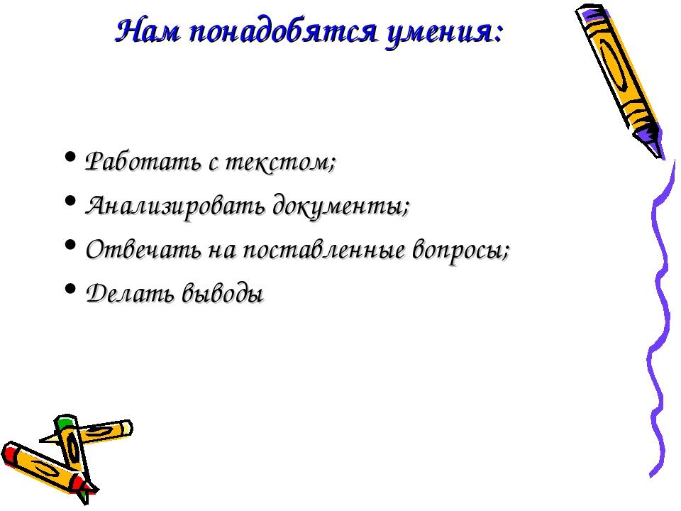 Нам понадобятся умения: Работать с текстом; Анализировать документы; Отвечать...