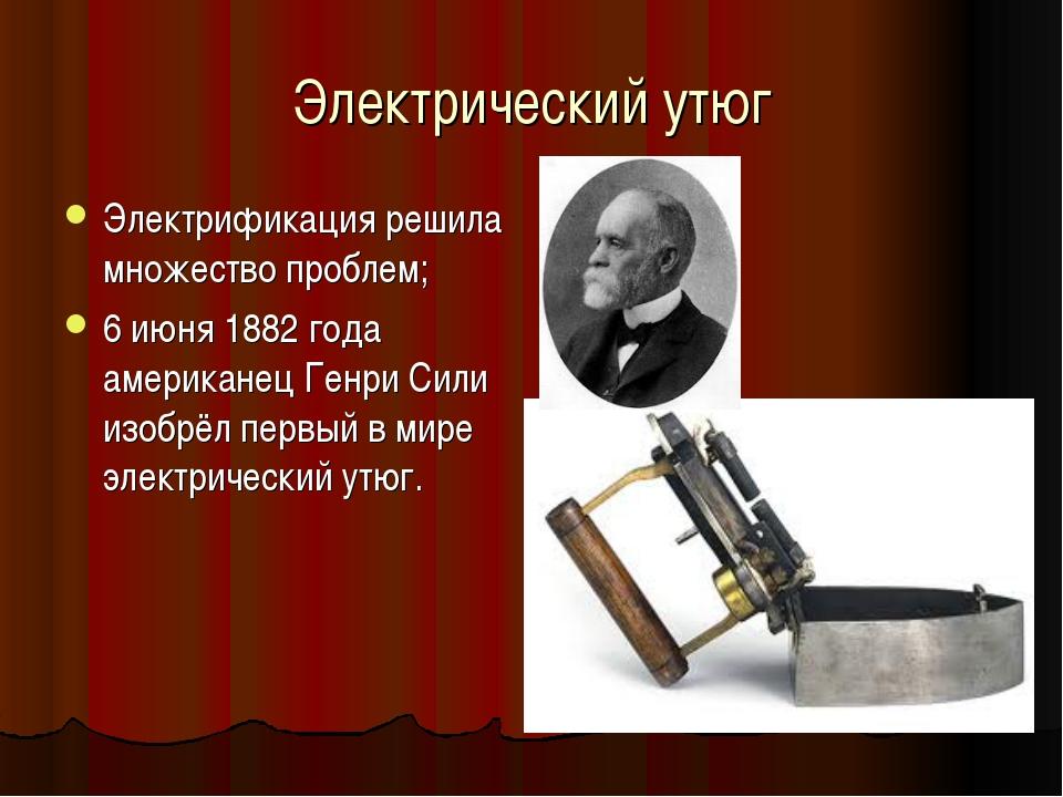 Электрический утюг Электрификация решила множество проблем; 6 июня 1882 года...