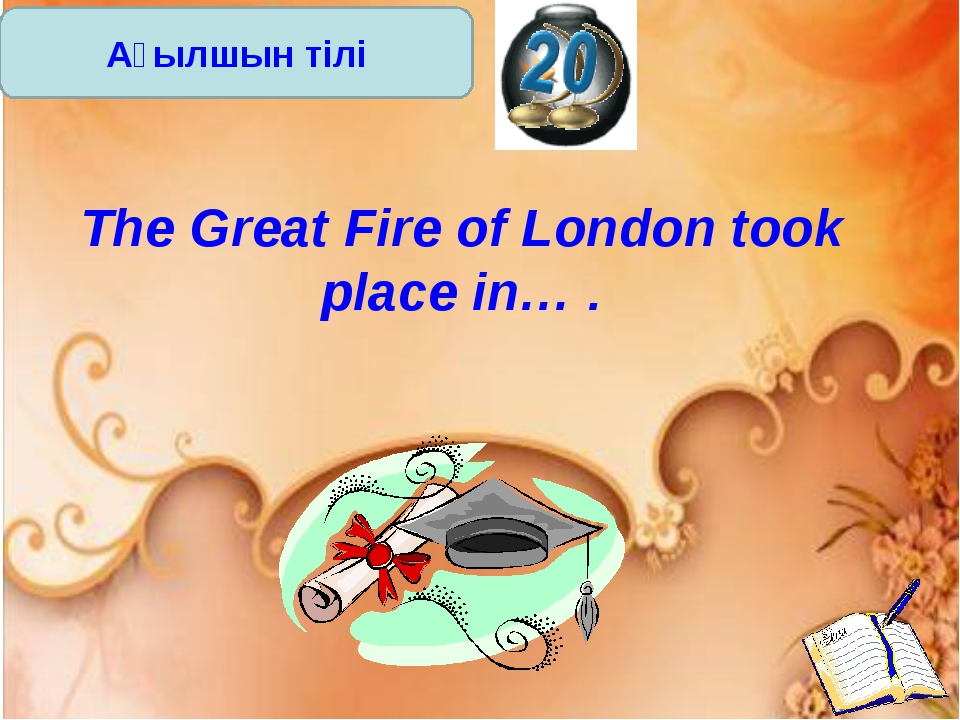 Ағылшын тілі The Great Fire of London took place in… .