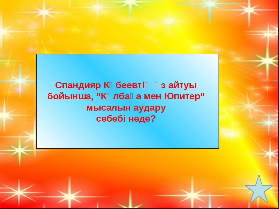 """Спандияр Көбеевтің өз айтуы бойынша, """"Көлбақа мен Юпитер"""" мысалын аудару себе..."""