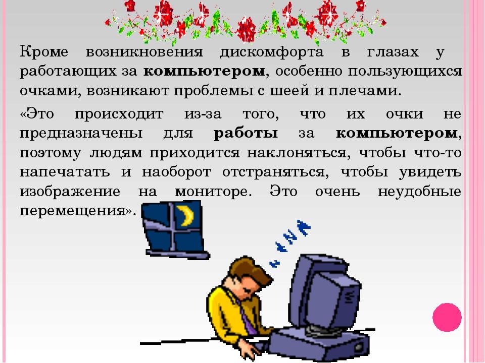 Кроме возникновения дискомфорта в глазах у работающих за компьютером, особенн...