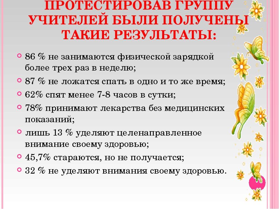 ПРОТЕСТИРОВАВ ГРУППУ УЧИТЕЛЕЙ БЫЛИ ПОЛУЧЕНЫ ТАКИЕ РЕЗУЛЬТАТЫ: 86 % не занимаю...