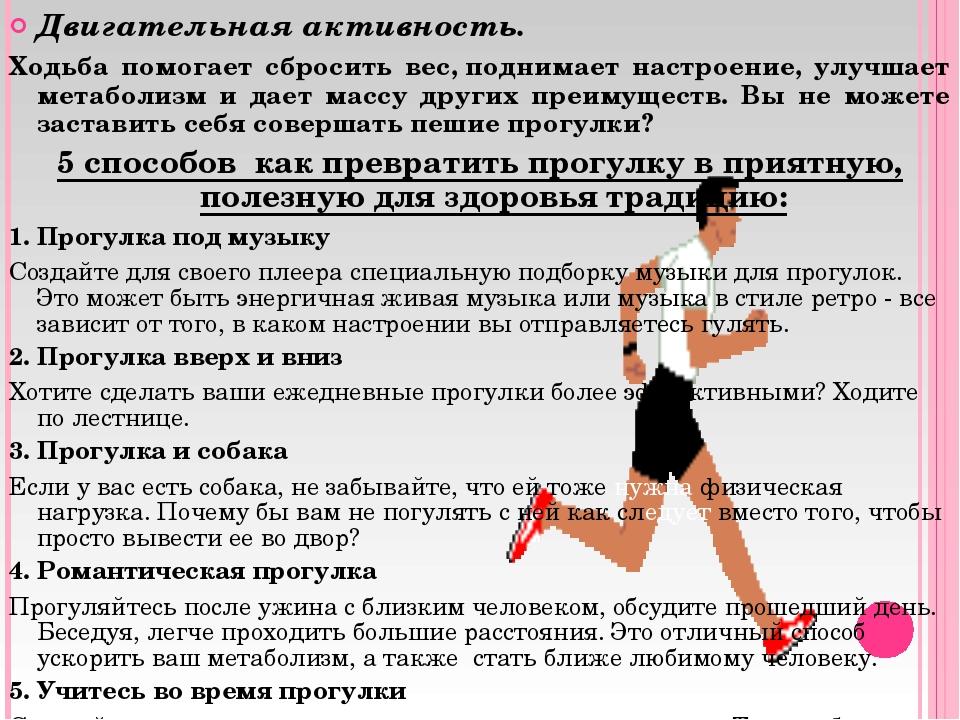 Двигательная активность. Ходьба помогает сбросить вес,поднимает настроение,...
