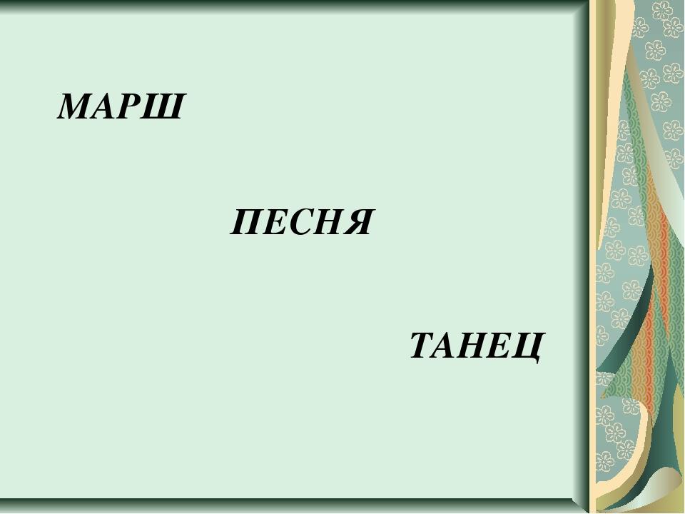 МАРШ ТАНЕЦ ПЕСНЯ