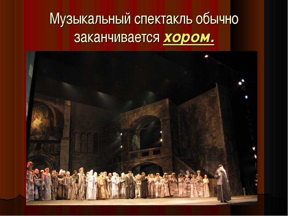 Музыкальный спектакль обычно заканчивается хором.