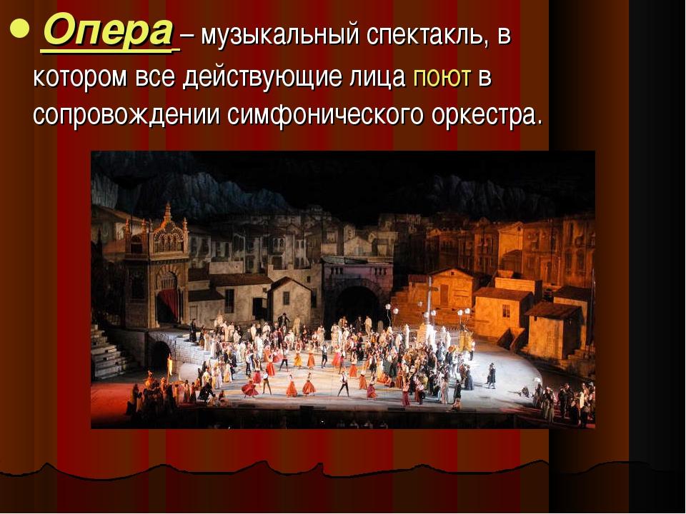 Опера – музыкальный спектакль, в котором все действующие лица поют в сопровож...