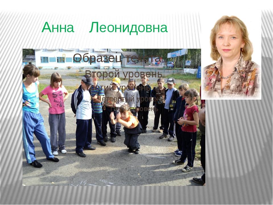 Анна Леонидовна