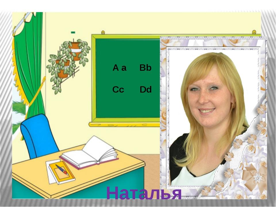 Наталья Евгеньевна A a Bb Cc Dd