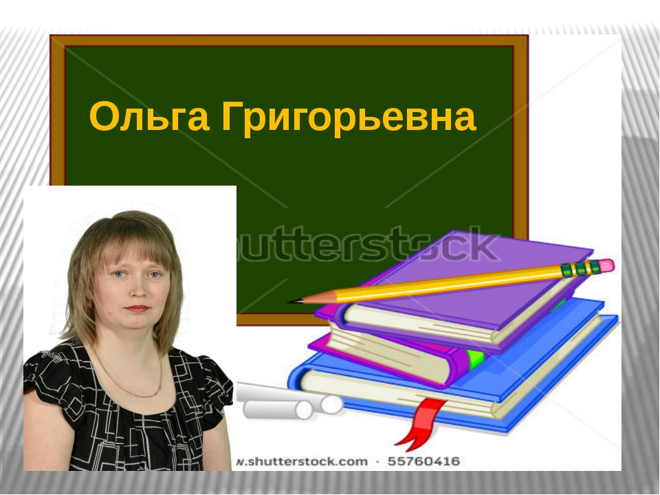 Ольга Григорьевна
