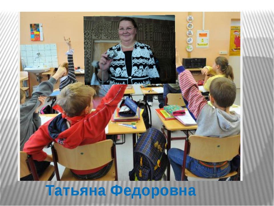 Татьяна Федоровна
