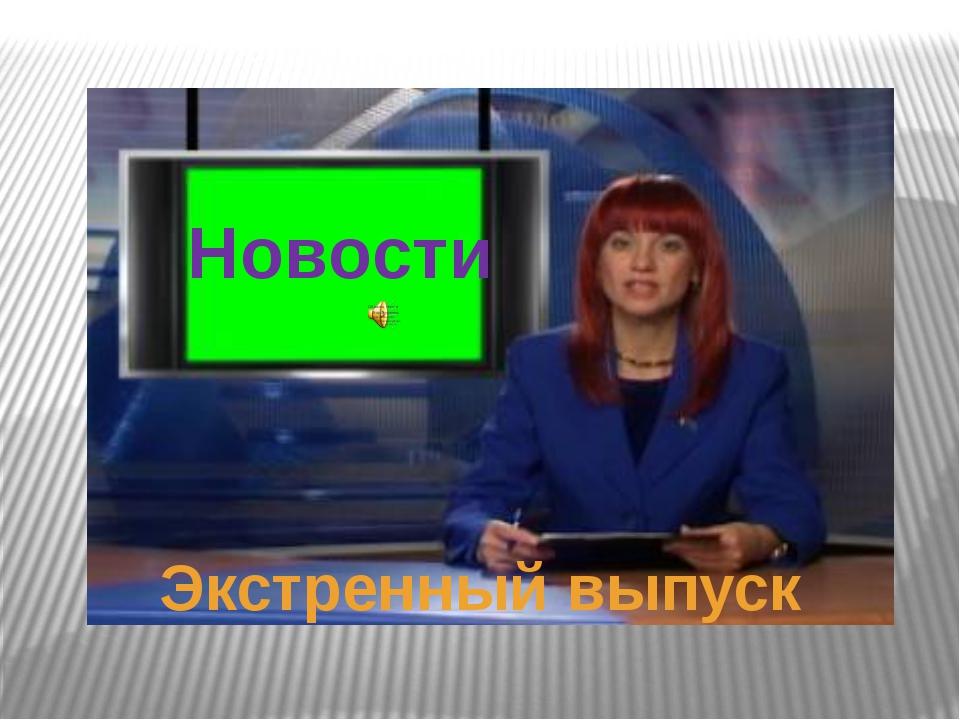 Новости Экстренный выпуск