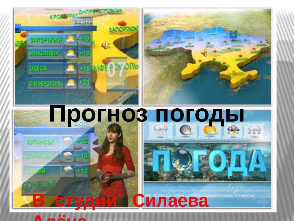 Прогноз погоды В студии Силаева Алёна