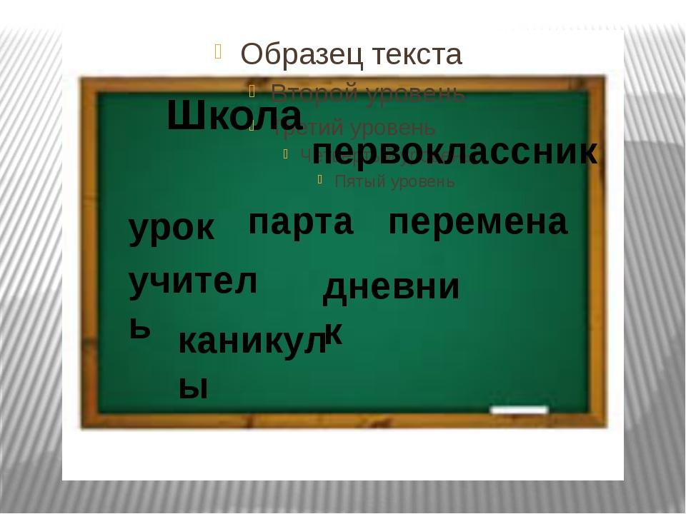 Школа первоклассник урок парта перемена учитель дневник каникулы