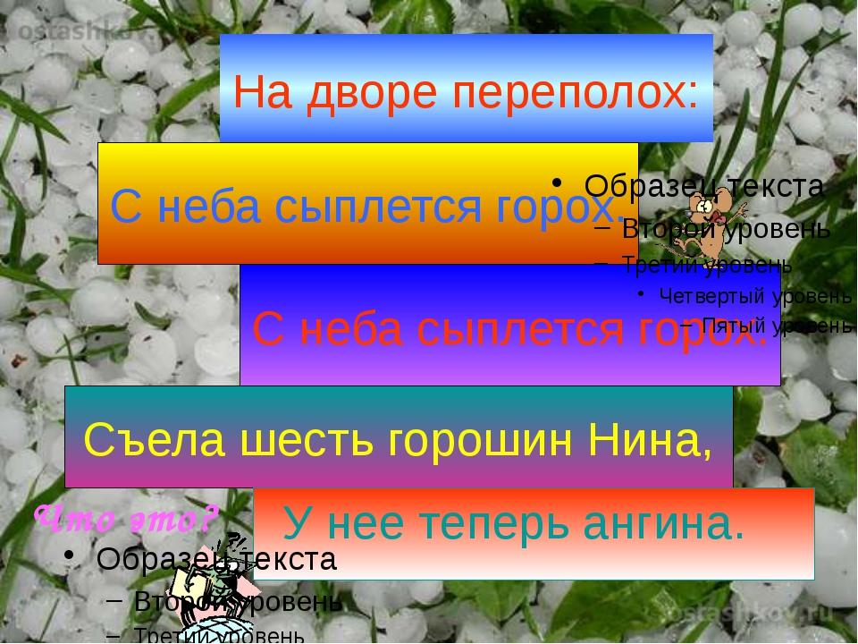 На дворе переполох: С неба сыплется горох. С неба сыплется горох. Съела шесть...