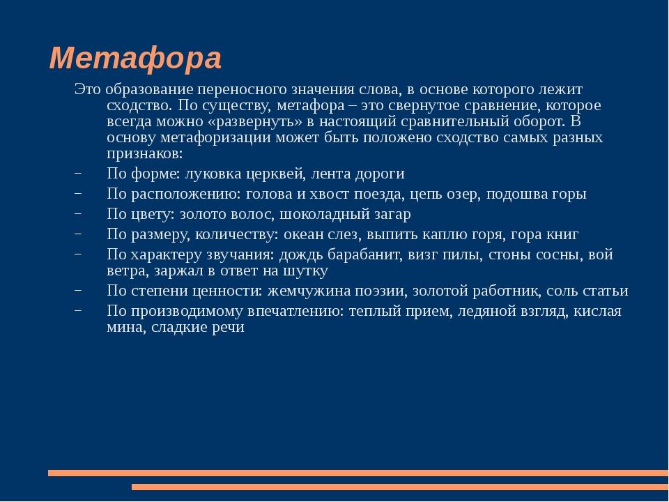 Метафора Это образование переносного значения слова, в основе которого лежит...